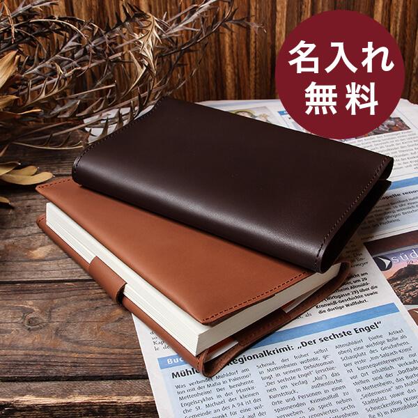 エムピウのBOOK COVER CL
