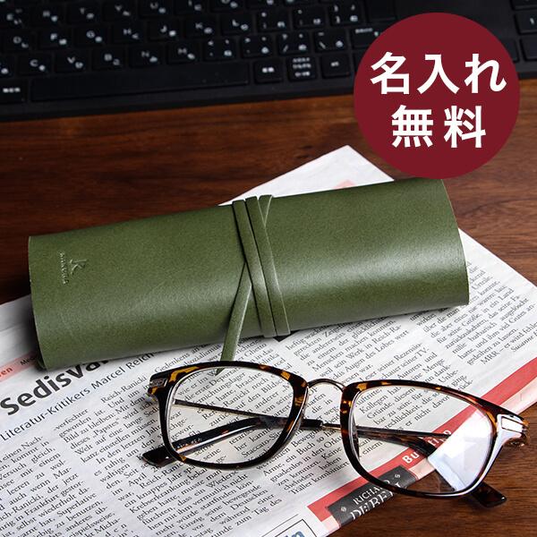 カクラ ヌメ革メガネケース urushiレッド