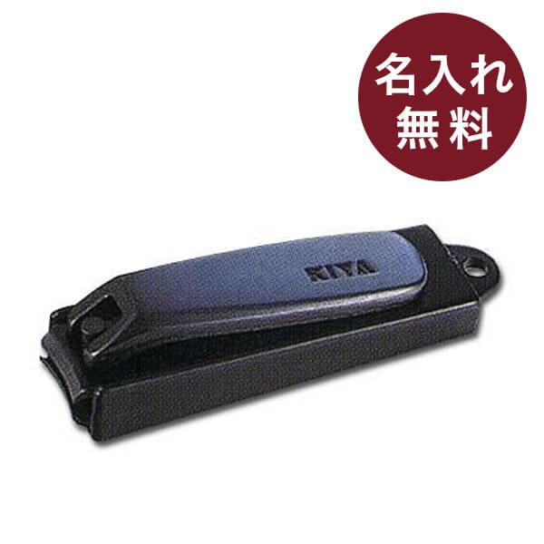木屋 爪切 黒 (小) 日本製 日本橋 KIYA