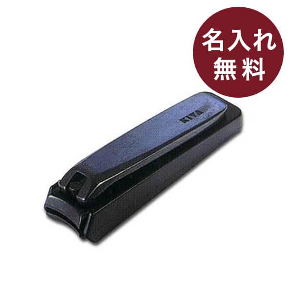 木屋 爪切 黒 (大) 日本製 日本橋 KIYA