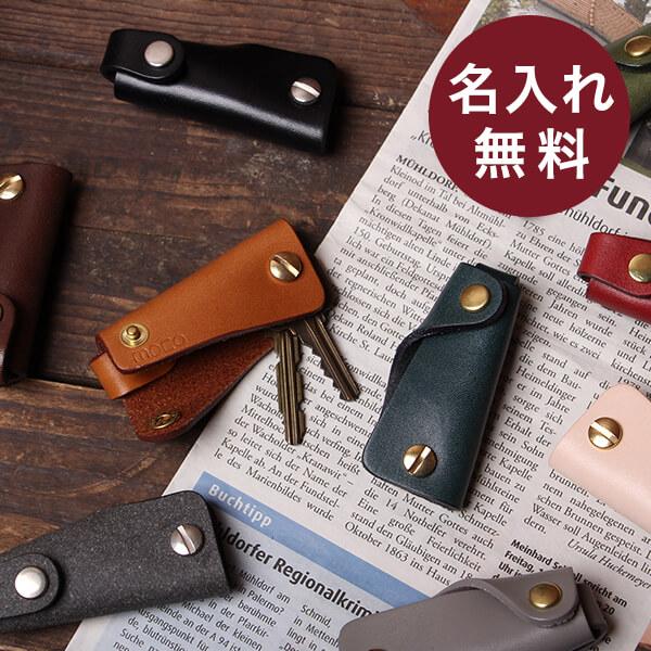 モカ KeyCase02