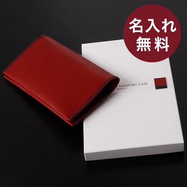 カクラの通帳&パスポートケース urushi レッド